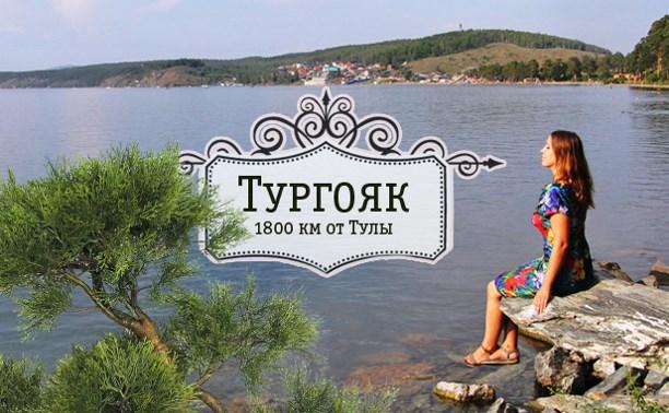 Тургояк. Урал
