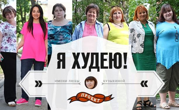 Выбираем участников проекта «Похудей со «Слободой»
