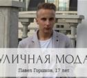 Павел Горшков, 17 лет, начинающий дизайнер