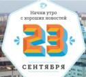 23 сентября: до Нового года 99 дней!