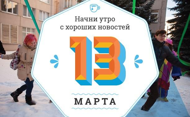 13 марта: Первые симпатичные российские игрушки и новый тренд Coca-Cola