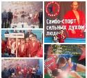 "Самбисты ДЮСШ""Металлург"" отличились на II Международном турнире по самбо."