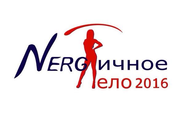 Фитнес-марафон «NERGичное тело 2016»: как обрести идеальное тело за 3 месяца