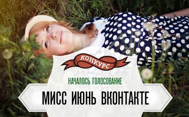 Мисс Июнь ВКонтакте: Началось голосование!