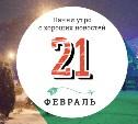 21 февраля: Баскетбольный блюз и олимпийский казус