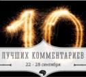 10 лучших комментариев: 22 - 28 сентября