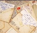 Письма из прошлого…  и настоящего