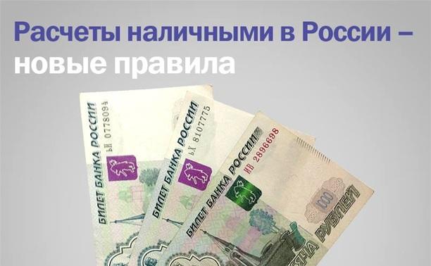 Расчеты наличными в России – новые правила