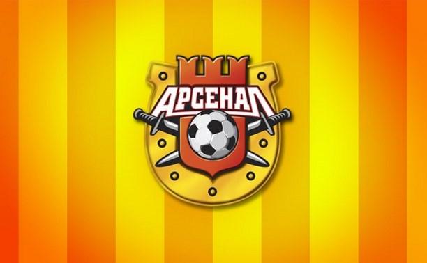 Слободской Арсенал