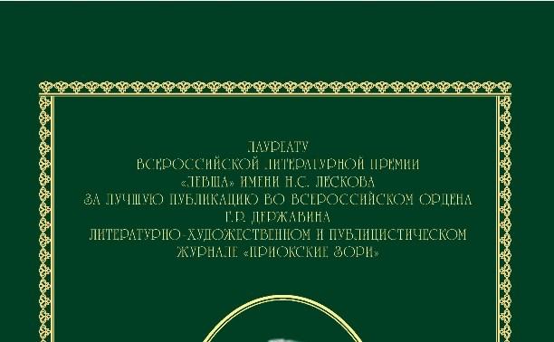 Наградная символика премии «Левша» им. Н. С. Лескова пополнилась новым изданием