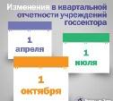 Изменения в квартальной отчетности учреждений госсектора
