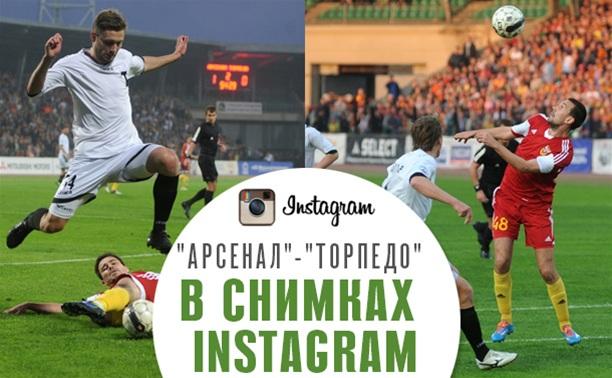 "Матч ""Арсенал""-""Торпедо"" в снимках Instagram"