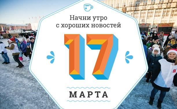 17 марта: Хардкор. Русская версия