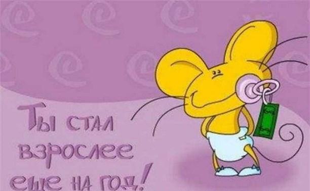 С Днём Рождения, karasev!