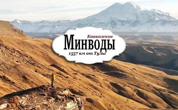 Приэльбрусье. Вылет из Калуги, отечественный автопрокат и маршрут на неделю