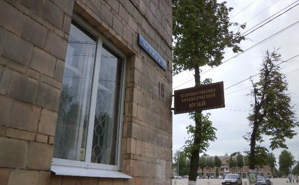 Щёкинский художественно-краеведческий музей