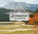 Дурмитор и Острог. Черногория