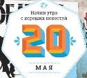 """20 мая: пищевые рекорды, """"жареные"""" факты о звездах и Монеточка в стиле аниме"""