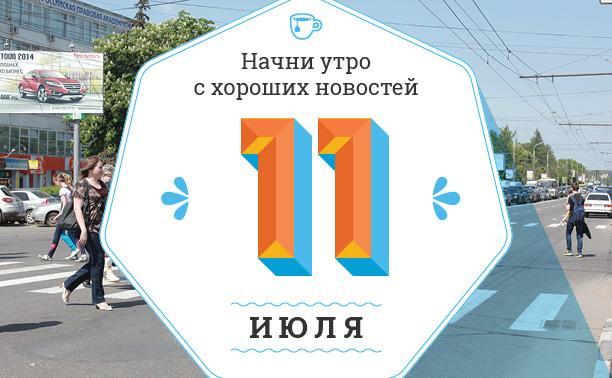 11 июля: Отмечаем главный национальный праздник!