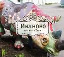 Иваново. Город невест?..