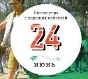 24 июня: шпагат как у Волочковой, трикотаж из Чувашии и бабуля «Шляпников»