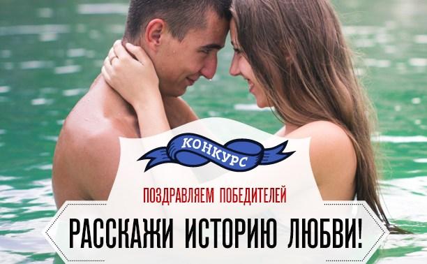 Расскажи историю любви: Поздравляем победителей!