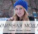 Полина Басова, 22 года