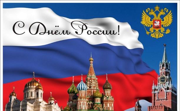 С праздником, Россия!!!