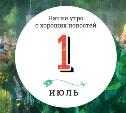 1 июля: Будем петь караоке с Лагутенко!