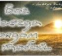 Всегда с Богом