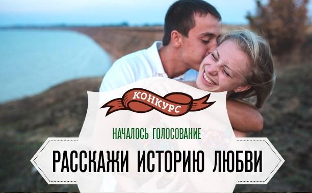 Расскажи историю любви: началось голосование!