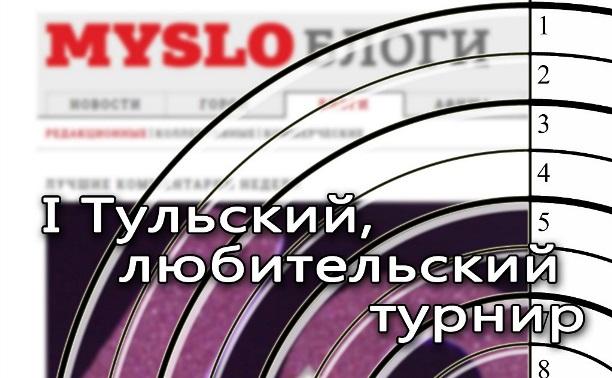 5 сентября состоится I Тульский любительский турнир по стрельбе среди пользователей Myslo
