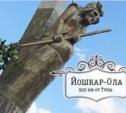 Return в Йошкар-Олу, или снова о городе на букву «Й»