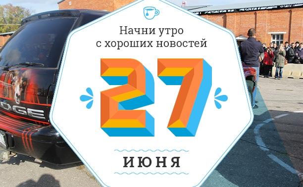 27 июня: Сборная России взяла пример с Испании, Англии и Италии