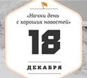 18 декабря: На улице гадость, а в душе Новый год!