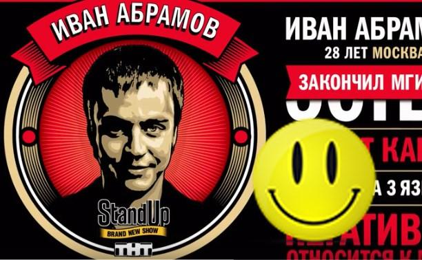 Иван Абрамов StandUp о ДТП, работе страховых компаний и др.)))