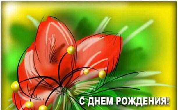 С Днём Рождения, Zagar, Мурзилка!