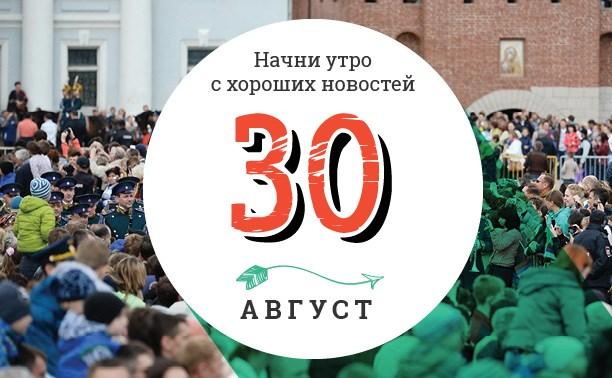 30 августа: Бодрая зарядка и Павленский-бургер