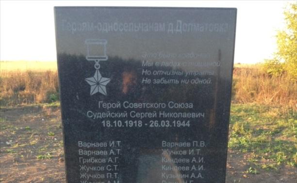 Монумент в деревне Долматовка.