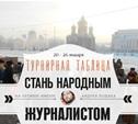 """Стань народным журналистом"". 20 - 26 января"