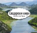 По краешку Скадара. Черногория