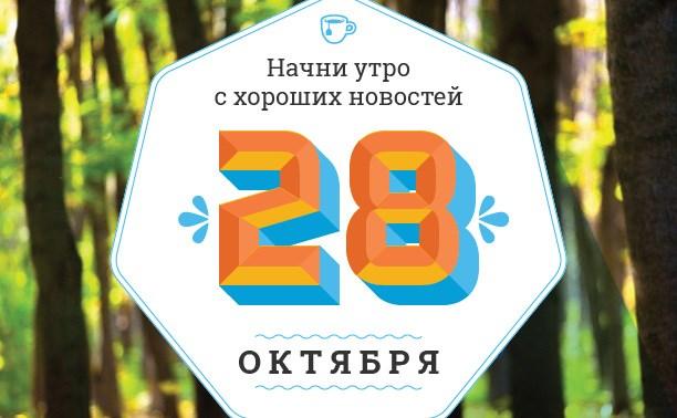 """28 октября: Таксы-миньоны и другие """"ужасы"""""""