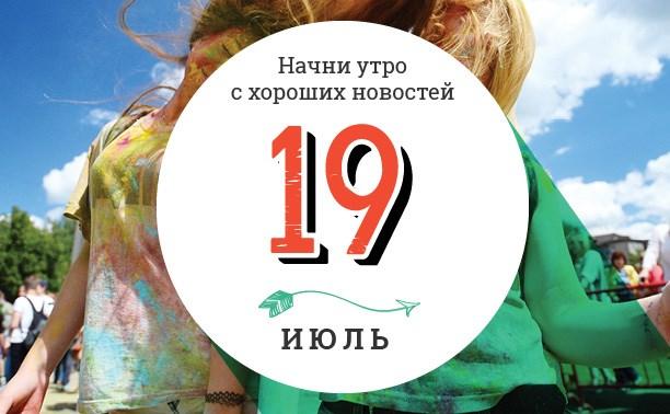 19 июля: Белгородский супергерой и калининградский сом