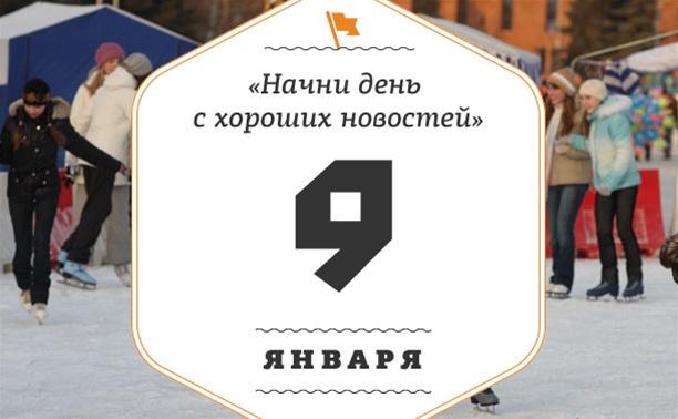 9 января: Полтора месяца игры в прятки с зимой