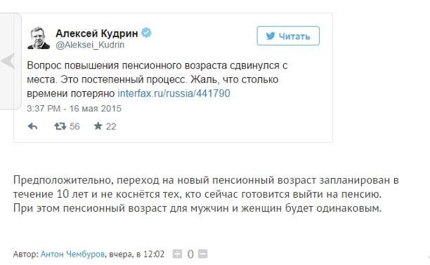 Правительство РФ готово вернуться к вопросу повышения пенсионного возраста... Дубль два...