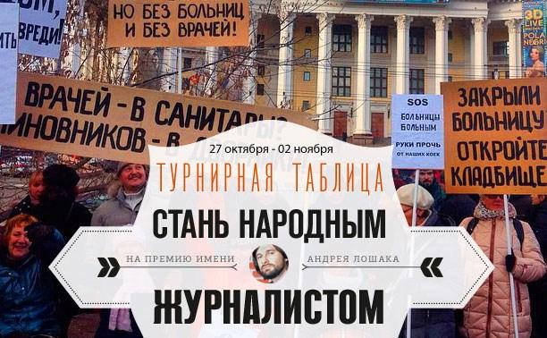 «Стань народным журналистом». 27 октября -02 ноября