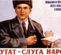 Депутат - слуга народа