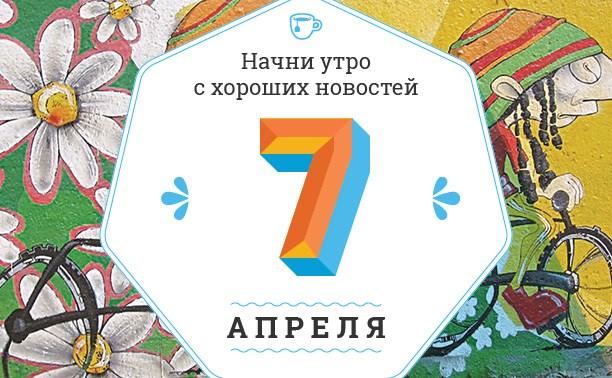 """7 апреля: Умный будильник, раскраски для взрослых и """"взрослый"""" протест"""