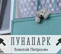Балконный мишка