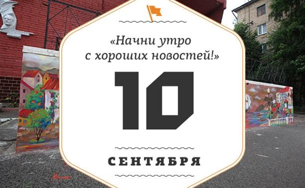 10 сентября: кто лучше всех прыгает на батуте и где зимой хранить велосипед?